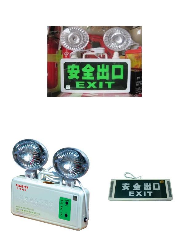 消防安全之应急灯和安全出口指示灯