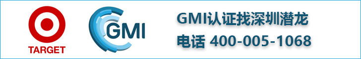 GMI认证多少钱