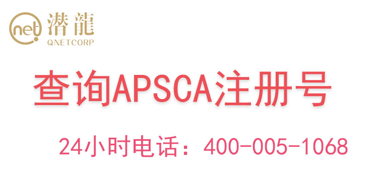 不懂就問 怎么查詢APSCA審核員注冊號