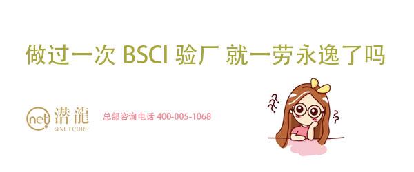 有了BSCI證書就一勞永逸了嗎