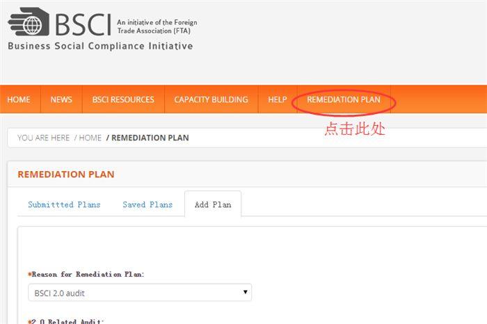 BSCI认证中CAP改善计划怎么做?